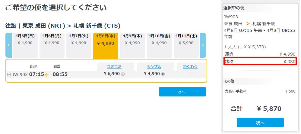 いよいよ成田空港の施設使用料が国内線でも徴収開始!料金はどれくらい ...