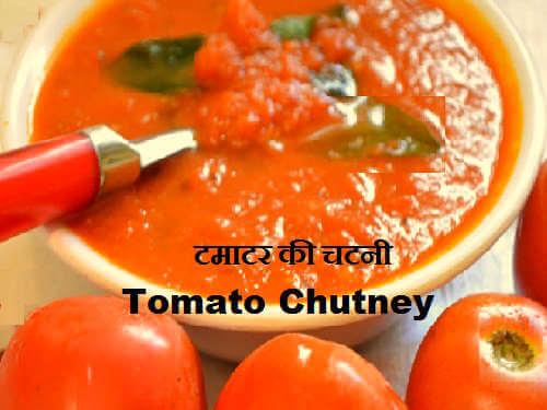 Tomato Chutney Recipe In Hindi