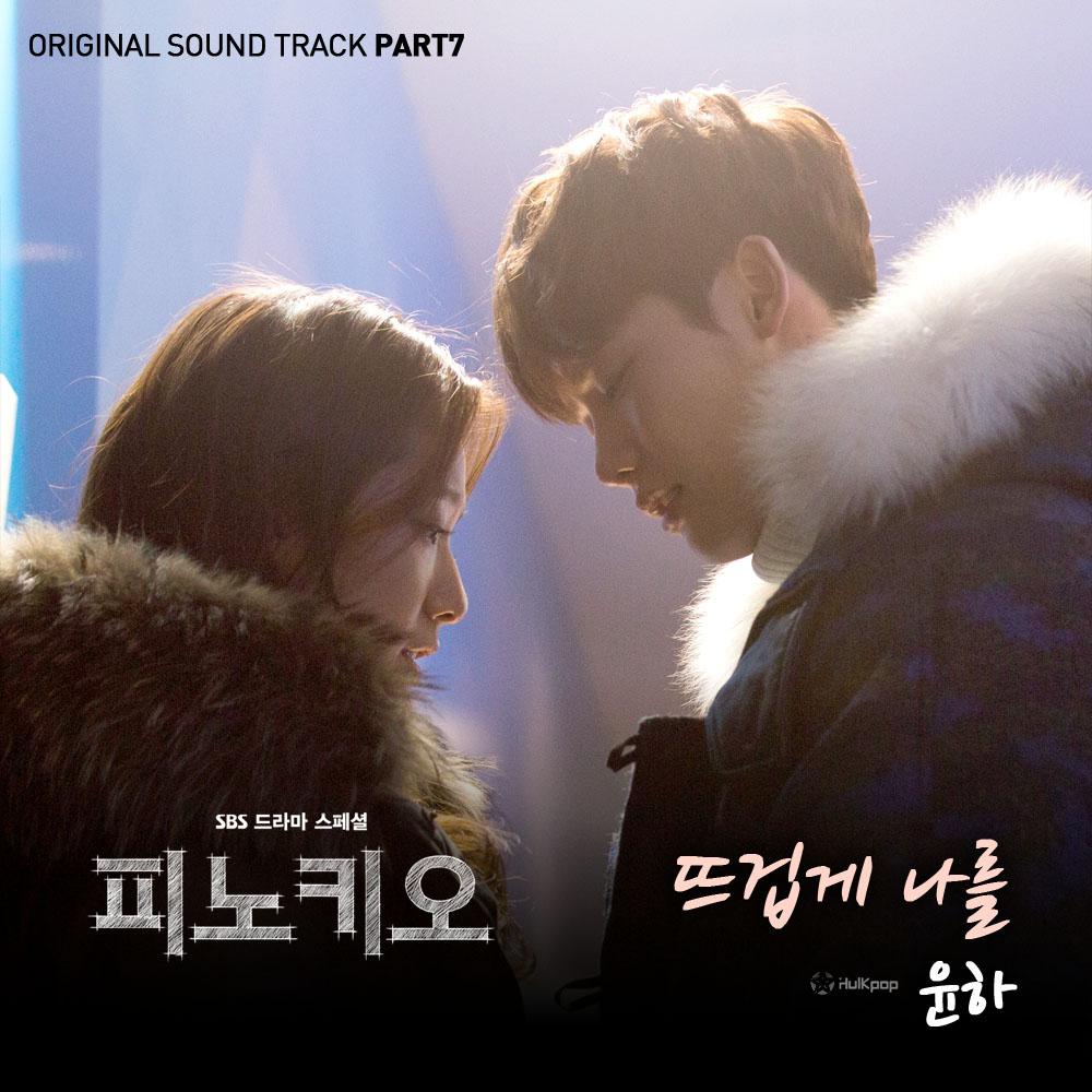 [Single] Younha – Pinocchio OST Part 7