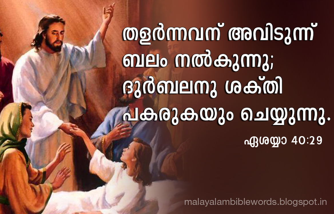 Malayalam Bible Words: bible words, malayalam bible words