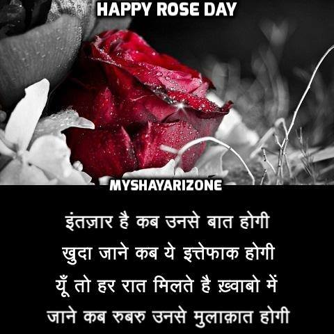 Rose Day Image Picture SMS - My Shayari Zone
