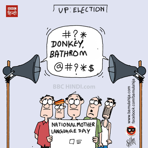 up, assembly elections 2017 cartoons, narendra modi cartoon, akhilesh yadav cartoon, an political cartoon, cartoons on politics, cartoonist kirtish bhatt