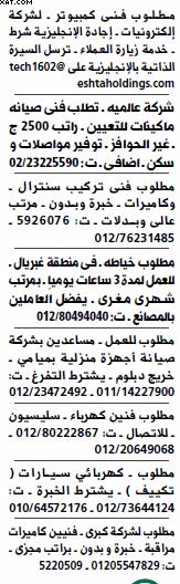 gov-jobs-16-07-28-02-30-14