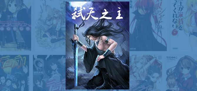 Chaotic Sword God Epub