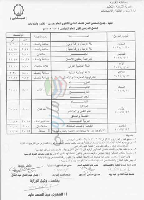 جدول امتحانات الصف الثاني الثانوي 2017 الترم الأول محافظة الغربية