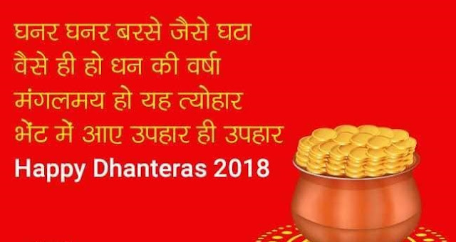 video,dhanteras 2018 status,happy dhanterash,dhanteras video,happy dhanteras rangoli,dhanteras wishes,dhanteras ke totke,dhanteras whatsapp status 2018,dhanteras video status,happy dhanteras wishes 2018