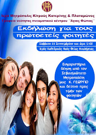 Εκδήλωση για τους πρωτοετείς φοιτητές.
