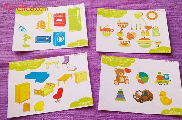 стихи смыслом настольные дидактические игры для детей 6-7 лет доборный элемент