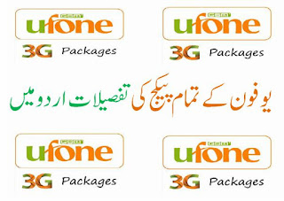 file:ufone internet packages in Urdu.svg