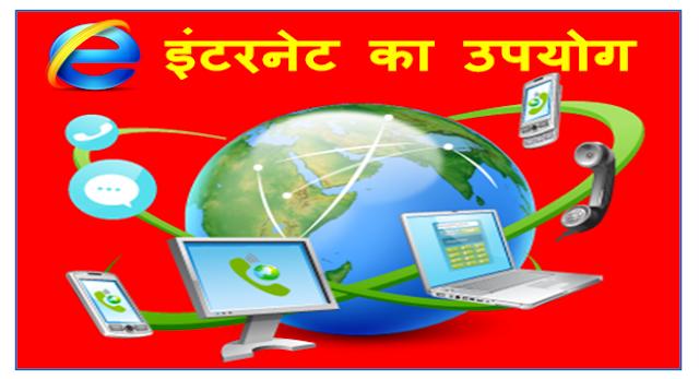 इंटरनेट का उपयोग - Internet access