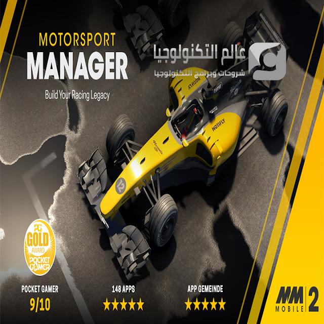 تحميل لعبة motorsport mobile manger 2 المدفوعة مجانا