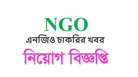 এনজিও চাকরির খবর ২০২০ / ngo job circular 2020