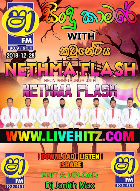 SHAA FM SINDU KAMARE WITH NETHMA FLASH 2018-12-28