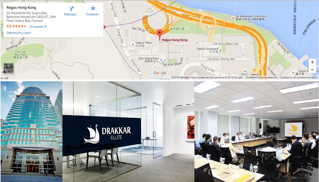 Офис Hong Kong Drakkar-Ellite