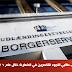 تقرير يكشف كذب طالبي اللجوء القاصرين في الدنمارك خلال عام 2016