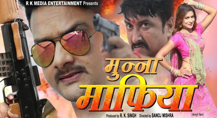 Bhojpuri movie Munna Mafia 2019 wiki, full star-cast, Release date, Actor, actress, Song name, photo, poster, trailer, wallpaper