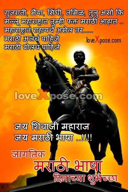 Marathi Bhasha Din greetings