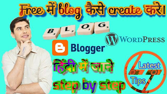 मोबाइल से फ्री में ब्लॉग कैसे बनायें-पूरी जानकारी हिंदी में - स्टेप बाई स्टेप 2019(latest tips.ooo), free me website kaise banaye