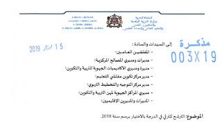 مذكرة وزارية رقم 19.003 بتاريخ 15 يناير 2019 في شأن الترشيح للترقي بالاختيار برسم سنة 2019