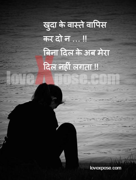 Hindi Sad Love,