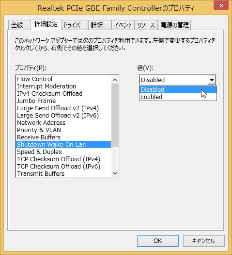 Windows 8.1のアップデート後 -6