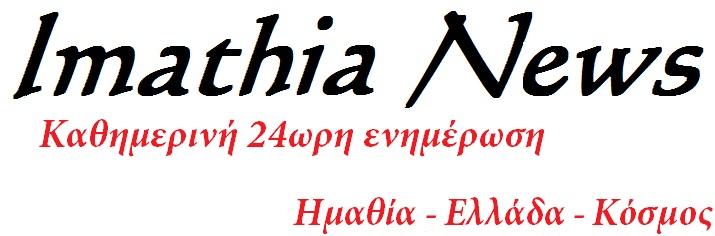 imathia-news.blogspot.com