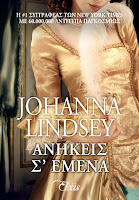 http://www.culture21century.gr/2018/03/anhkeis-s-emena-ths-johanna-lindsey-book-review.html