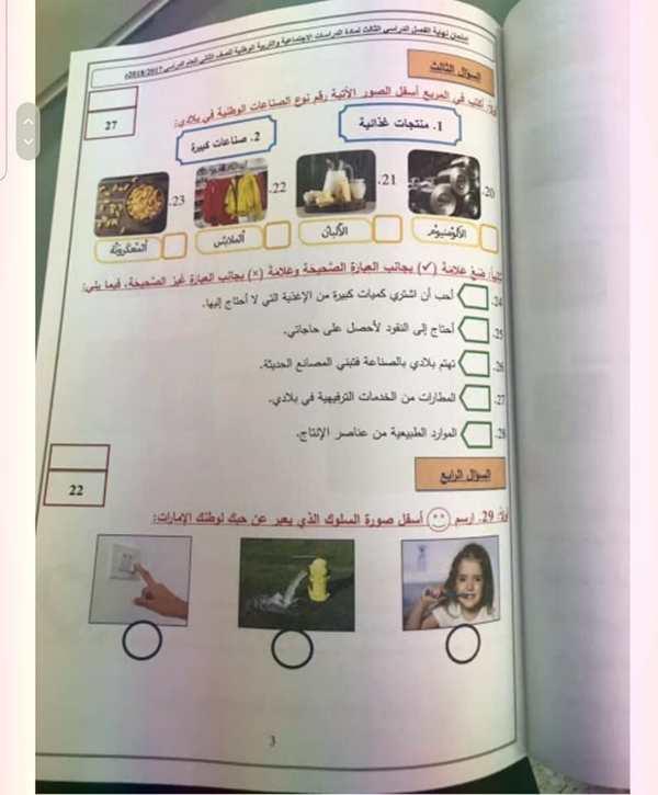 الامتحان الوزارى اجتماعيات للصف الثانى الفصل الثالث 2018 - مناهج الامارات