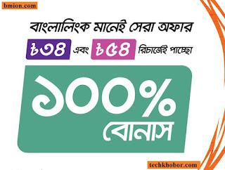 Banglalink-100%-Bonus-On-Recharge-34Tk-or-54Tk-Recharge-100%-Bonus!