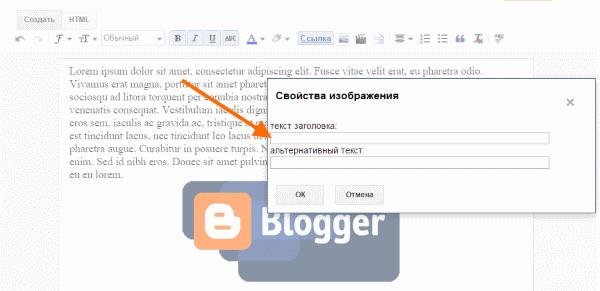 Добавление описания к изображениям в блоге