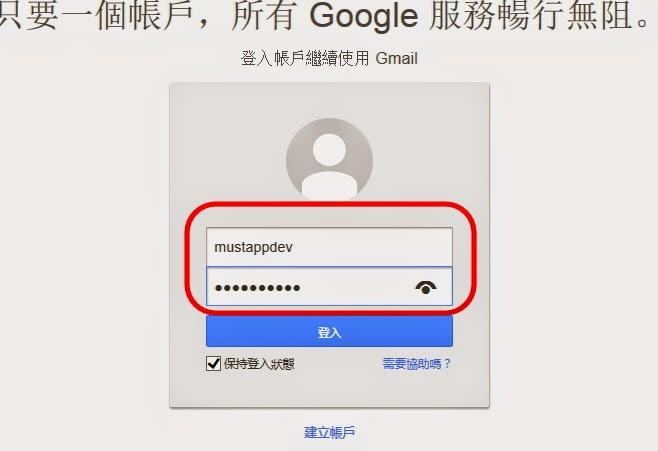 資研社: Gmail登入與設定