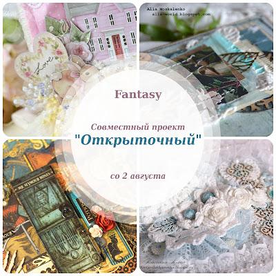 """СП """"Открыточный"""" в Fantasy"""