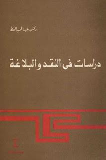 تحميل كتاب دراسات في النقد والبلاغة - عبد الحميد القط pdf
