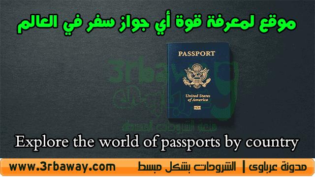 موقع لمعرفة قوة أي جواز سفر في العالم Explore the world of passports by country