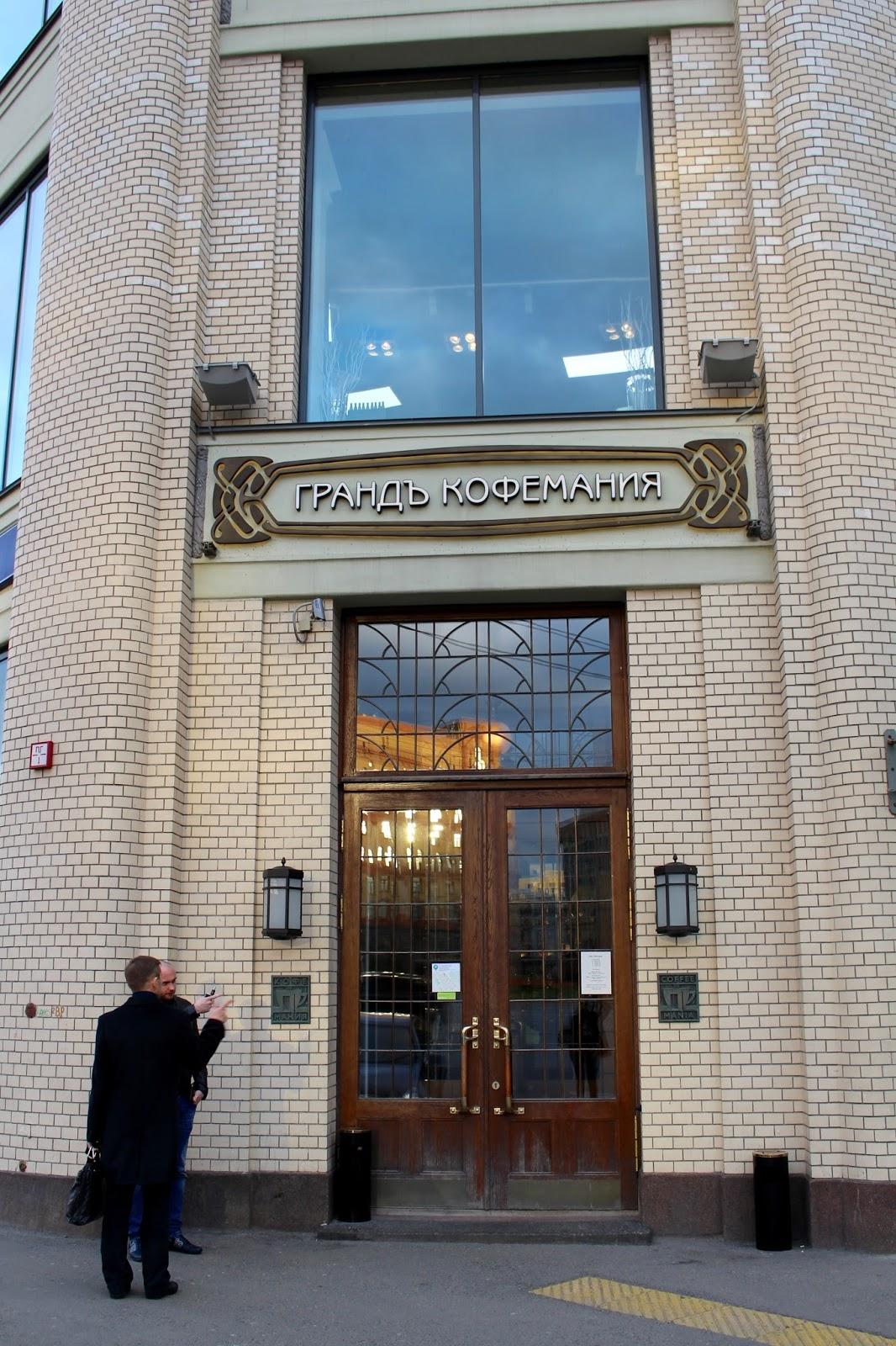 Moscow's best coffee spots - Coffeemania
