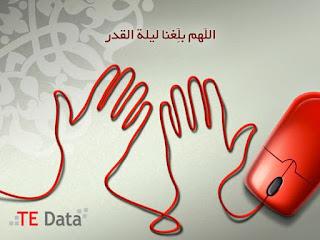 اعلان TE data لرمضان