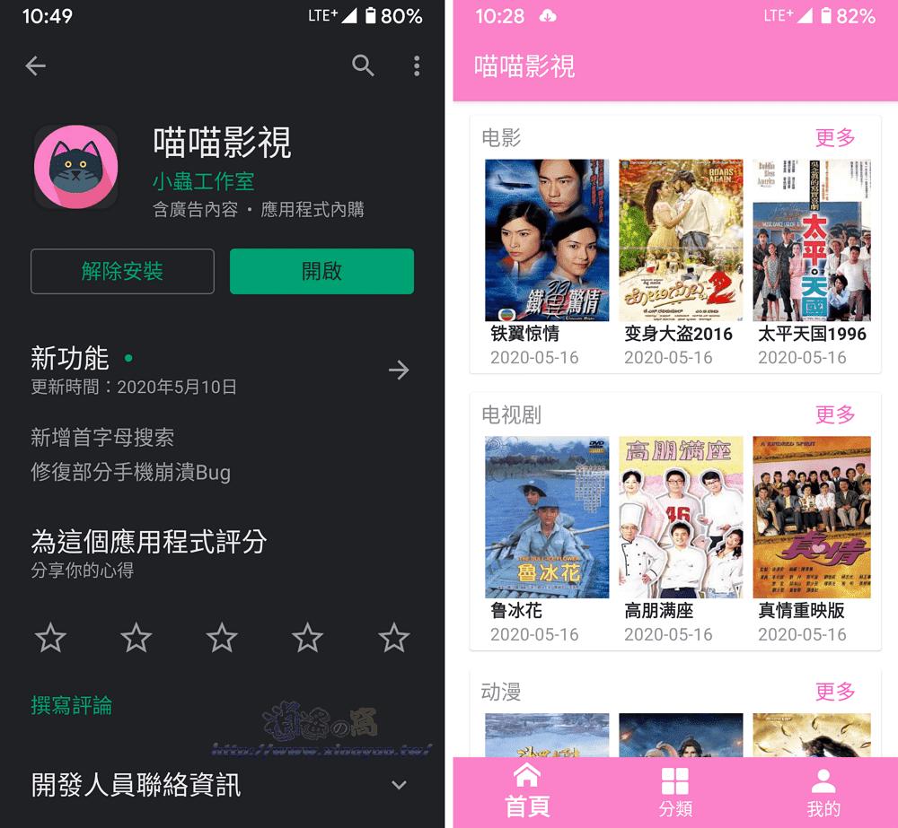喵喵影視 App 免費電影戲劇