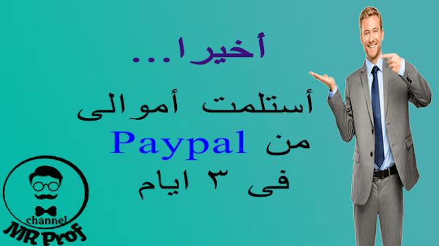 """شاهد كيف أستلمت أموالى من الباى بال Paypal بهذه الطريقة فى 3 أيام """"تفعيل + سحب"""""""