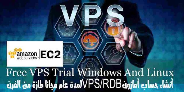 حصرى  أنشاء حساب أمازون VPSRDB لمدة عام مجاناً طازة من الفرن