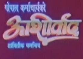 Nepali Movie - Aashirbaad