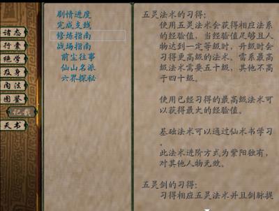 仙一序章之炎月傳奇V1.0中文版