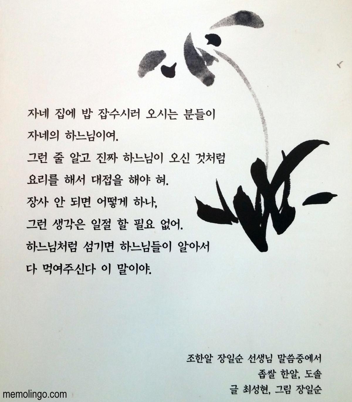 Poesía coreana con dibujo tradicional de una flor