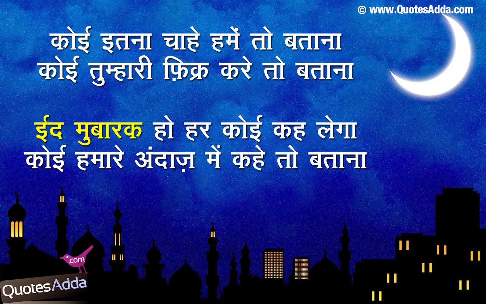 Eid mubarak sms in hindi eid mubarak 2017 images greetings eid mubarak sms in hindi kristyandbryce Images