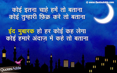eid mubarak sms in hindi