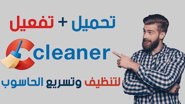 تحميل + تفعيل CCleaner Pro 2018 أخر اصدار