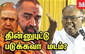 Pala.Karuppiah speech | Vijayendrar | Dravidian Vs Aryan