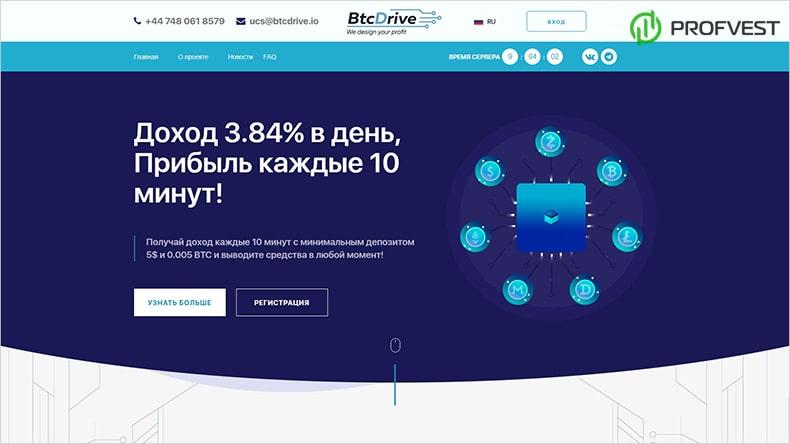 BtcDrive обзор и отзывы HYIP-проекта