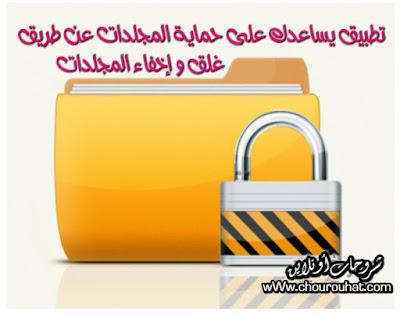 برنامج Secure Folder 8.1.0.2 تطبيق يساعدك على حماية المجلدات عن طريق غلق و إخفاء المجلدات