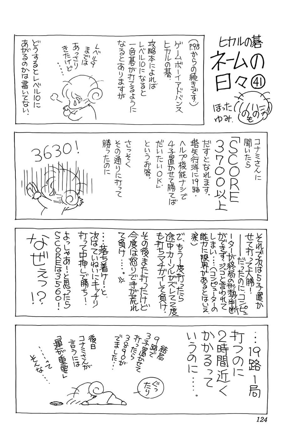 Hikaru No Go hikaru no go chap 126 trang 26