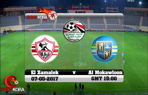 مشاهدة مباراة المقاولون العرب والزمالك اليوم 7-5-2017 في الدوري المصري